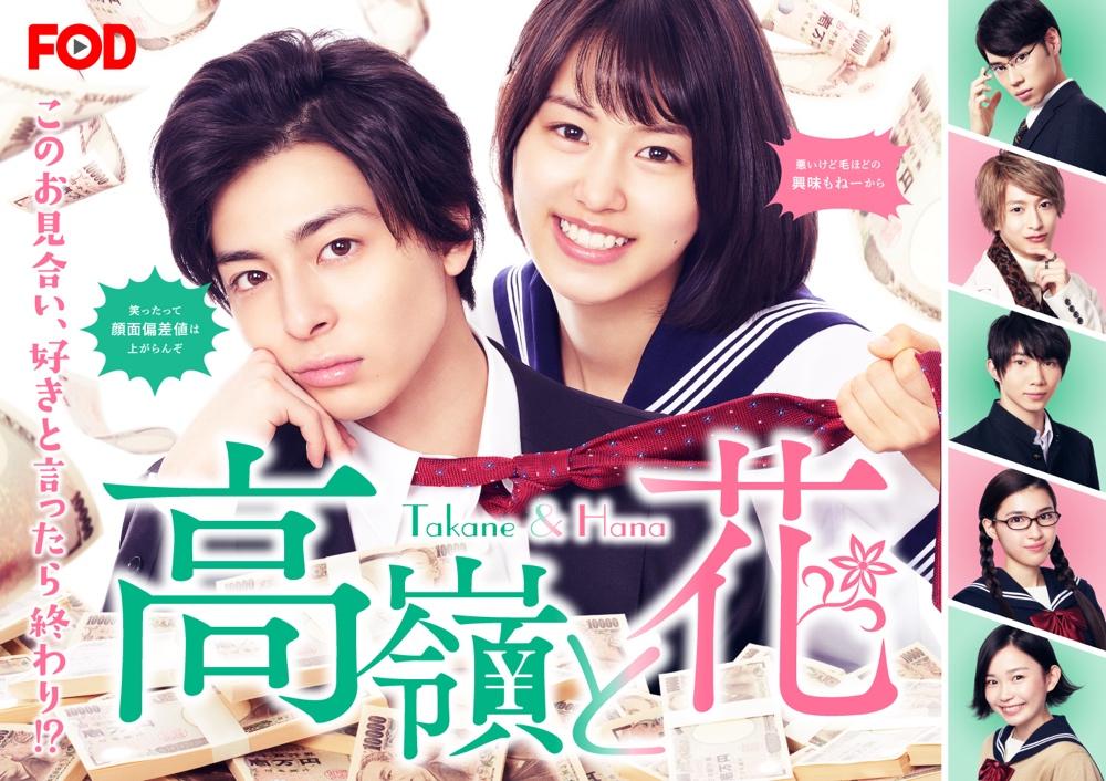 [Resim: Takane_and_Hana-p1.jpg]