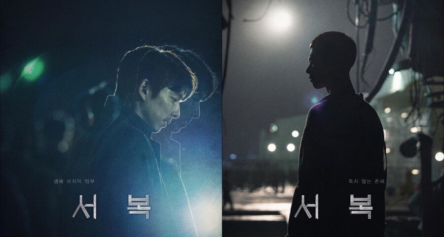 "Seo Bok"" Filminin İlk Fra..."