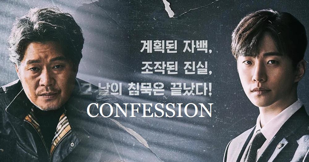 """Confession"""" Filminin İlk ..."""